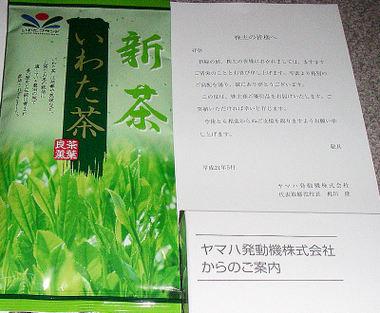 Yamahayutai2009